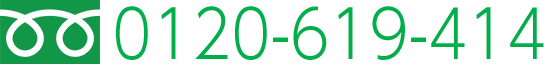 0120-619-414