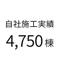 自社施工実績4,700棟